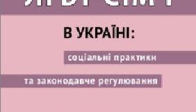 Збірка «ЛГБТ-сім'ї в Україні: соціальні практики та законодавче регулювання»