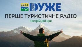 Руслана з чоловіком запустили у Львові нову радіостанцію
