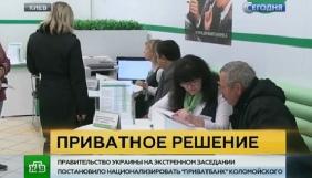 Битвы олигархов, жестокий Запад, нищий народ: национализация «Приватбанка» в российских СМИ