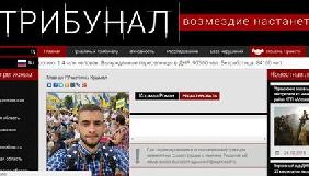 Сайт донецьких сепаратистів продовжує публікувати персональні дані журналістів українських ЗМІ