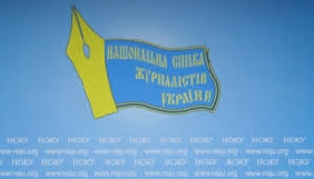 Участь у черговому з'їзді НСЖУ братимуть 260 журналістів з усієї України