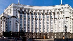 Уряд ухвалив статут ПАТ НСТУ