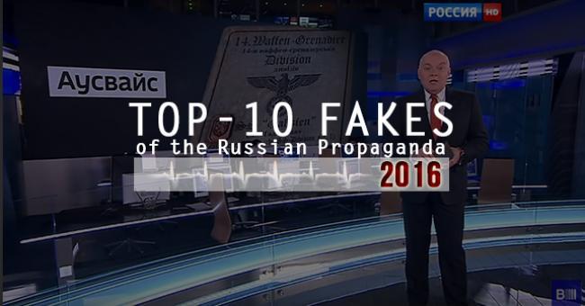 Топ-10 фейков российской пропаганды 2016 от InformNapalm