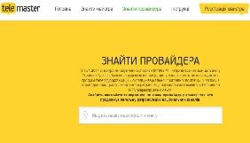 Медіагрупи запустили сайт, де зібрані дані про провайдерів, які підписали з ними угоди