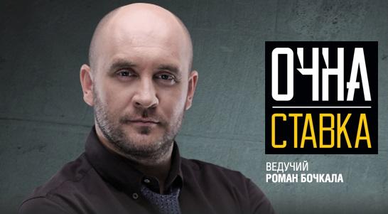 «Очна ставка» Романа Бочкали стартує на ICTV 18 січня