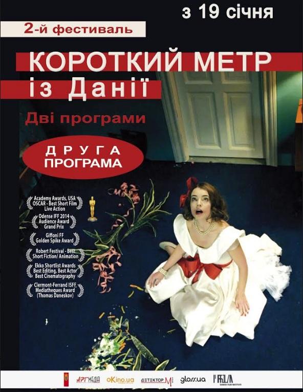короткий метр фильм
