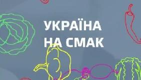 На «UA:Перший» стартує кулінарний проект «Україна на смак»