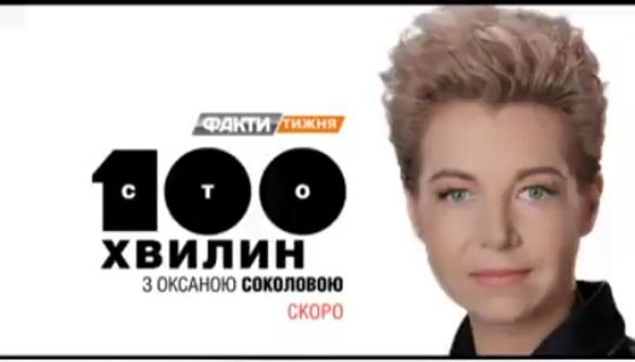 ICTV анонсує запуск нового проекту «100 хвилин з Оксаною Соколовою»