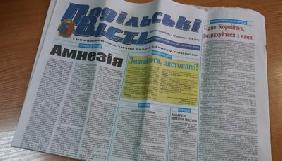 Газета «Подільські вісті» нарікає на заборгованість Хмельницької ОДА у розмірі 150 тис грн