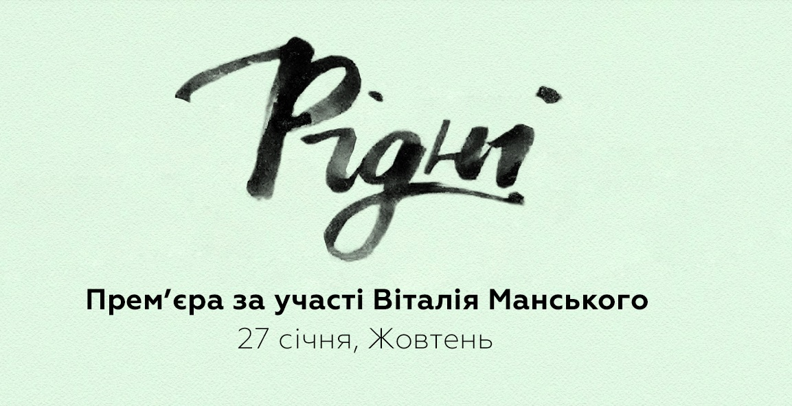 27 січня - прем'єра фільму «Рідні» за участі режисера Манського