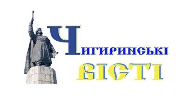 На Черкащині суд відмовив громадській організації, яка позивалася до газети «Чигиринські вісті»