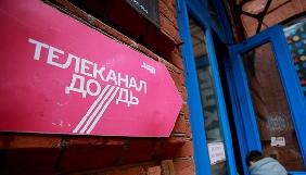 З приводу закриття телеканалу «Дождь» в Україні