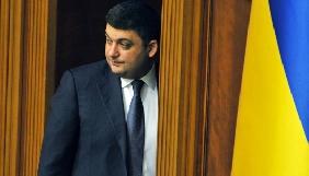 Гройсман доручив органам виконавчої влади сприяти розвитку україномовної «Вікіпедії»