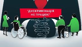 До 10 березня - подача заявок на конкурс соціальної реклами «Дискримінація не працює»