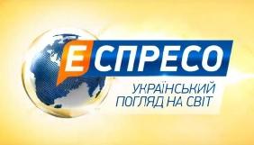 Телеканал «Еспресо» змінює  частоту на супутнику