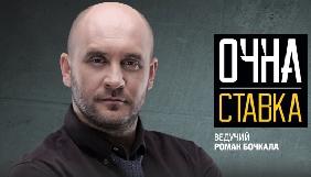 Прем'єру «Очної ставки» Романа Бочкали на ICTV знову перенесено