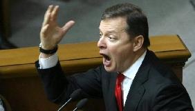 Депутати вимагають від Ляшка припинити мову ненависті в публічній риториці