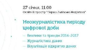 27 січня – семінар у Львові «Неожурналістика періоду цифрової доби»