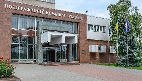 Кабмін передав поліграфкомбінат «Україна» Мінекономіки