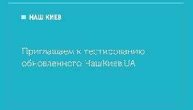 Видання «Наш Київ» перезапускають