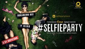 Amazon.com придбав права на український фільм #Selfieparty