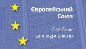 Представництво ЄС в Україні розробило посібник для журналістів