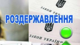 НСЖУ назвала ворогами роздержавлення преси 16 посадовців