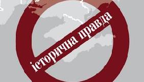 У Криму заблоковано доступ до сайту «Історична правда»