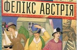 Film.ua екранізує роман Софії Андрухович «Фелікс Австрія»