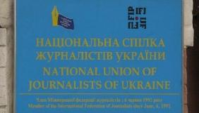 СБУ вважає грубі порушення прав журналістів з боку співробітників такими, що відповідають закону - НСЖУ обурена