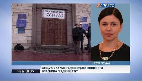 Нацрада попросила СБУ перевірити, чи є Клименко бенефіціаром «Радио Вести»