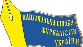 Мінюст зареєстрував оновлений склад правління НСЖУ