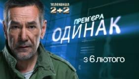 «2+2» покаже прем'єру гостросюжетного серіалу «Одинак» з Олексієм Горбуновим
