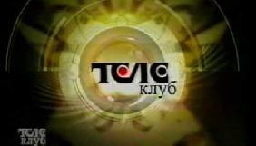 Нацрада відтермінувала тимчасову заборону каналу «Телеклуб»