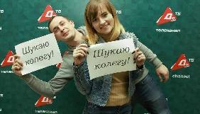 Телеканал «До ТеБе» шукає журналістів і операторів для роботи у Донецькій області