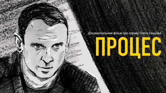 Фільм про суд над Сенцовим покажуть у програмі Берлінського міжнародного кінофестивалю