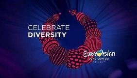 Шануймо розмаїття: Україна презентувала гасло і логотип «Євробачення-2017»