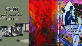 2 лютого – презентація книг «Історія українського кіно» та «Кіно, народжене Україною. Ілюстрована історія»