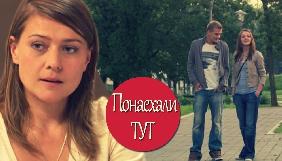 Держкіно перевірить серіал «Понаехали тут!», який виходить на каналі «Україна»