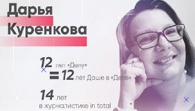 Delo.ua очолить Дар'я Куренкова