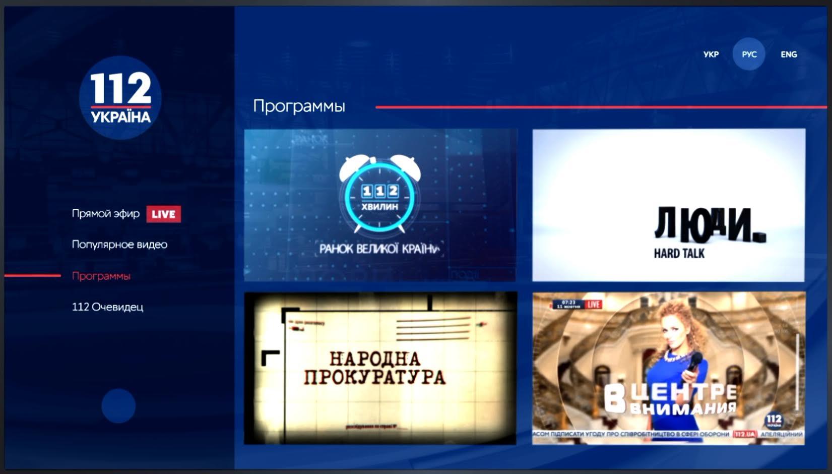 "Телеканал ""112 Україна"" з'явився на Smart TV"
