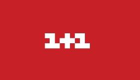 Стали відомі дати прем'єр проектів «1+1» у новому телесезоні