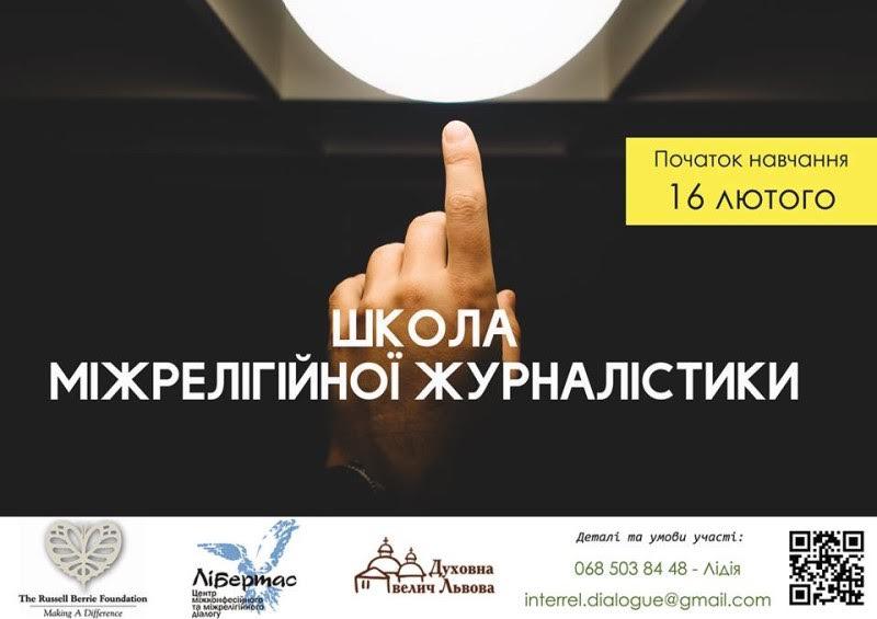 У Львові  вчитимуть міжрелігійної журналістики