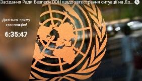 «UA: Перший» наживо покаже засідання Ради Безпеки ООН щодо загострення ситуації в Авдіївці