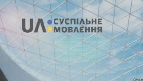 3 лютого – прес-конференція «Оголошення конкурсу на зайняття вакантної посади голови правління ПАТ «Національна суспільна телерадіокомпанія України»