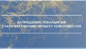 8 лютого – прес-конференція щодо запуску проекту VoxConnector для регіональних ЗМІ
