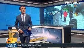 Джинса заколосилася. Огляд підсумкових тижневиків ICTV, «України», «1+1», «Інтера» та 5-го каналу за 29 січня 2017 року