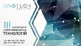 7-9 квітня відбудеться інноваційна виставка-конференція InnoTech Ukraine