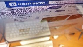 За антиукраїнські заклики у «ВКонтакте» на п'ять років ув'язнено двох жителів Донеччини