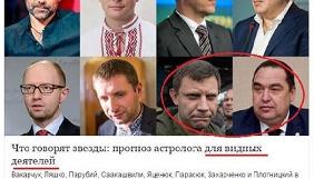 «Обозреватель» назвал Захарченко и Плотницкого  «видными деятелями»